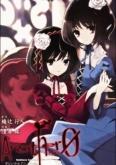 Another: The Other - Inga (OVA)
