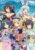 Arifureta Shokugyou de Sekai Saikyou Specials