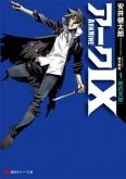 Ark IX