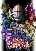 Code Geass Gaiden: Bokoku no Akito (OVA)