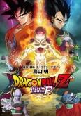 Dragon Ball Z: Fukkatsu no F (Película)