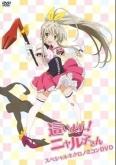Haiyore! Nyaruko-san: Yasashii Teki no Shitome-kata