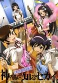 Kami nomi zo Shiru Sekai: Yonin to Idol