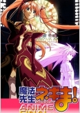 Maho Sensei Negima! Anime Final