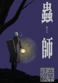 Mushishi: Zoku Shou 2