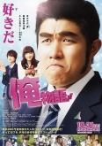 Ore Monogatari!! Live Action