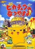 Pokémon: Pikachu no Natsuyasumi