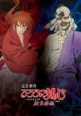 Rurouni Kenshin: Shin Kyoto Hen