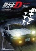 Shin Gekijouban Initial D: Legend 1 - Kakusei