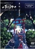Touhou Niji Sousaku Doujin Anime - Musou Kakyou